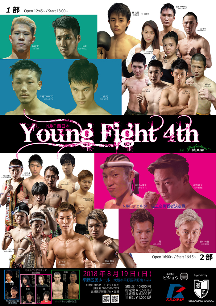 NJKF WEST Young Fight 4th