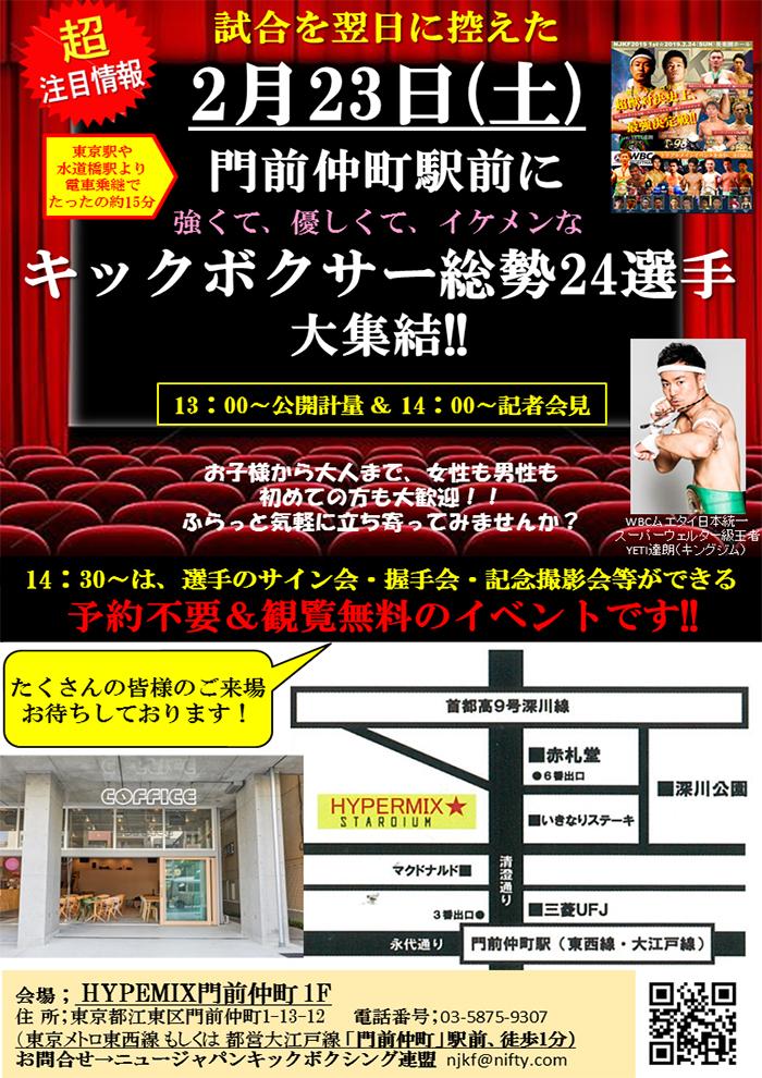 『NJKF 2019 1st』記者会見イベント