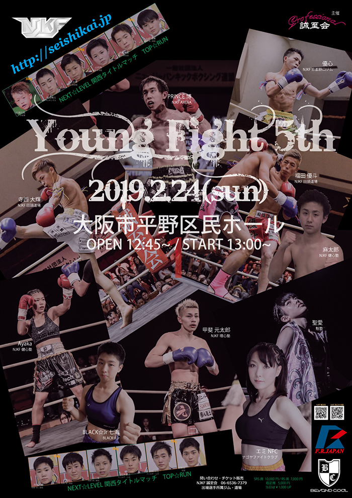 NJKF west Young Fight 5th