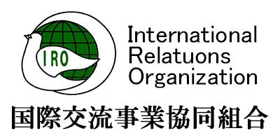 国際交流事業協同組合