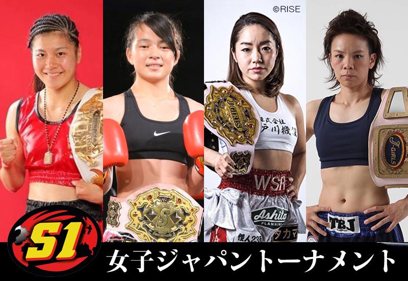 S1女子ジャパントーナメント