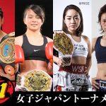 NJKF 2020 3rd S1レディーストーナメントに参戦する4選手のYouTube動画