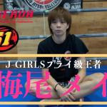 J-GIRLSフライ級王者・梅尾メイ選手にインタビュー!