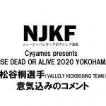 RISE DEAD OR ALIVE 2020 に出場する松谷桐選手より意気込みのコメントが届きました!