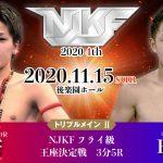 NJKF 2020 4th リリース③