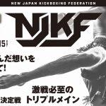 NJKF 2020 4th 2020年11月15日(日)