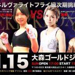 11月15日(日)NJKFミネルヴァライトフライ級次期挑戦者決定戦!