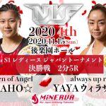 S1 レディース ジャパン トーナメント 決勝戦