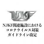 NJKF関連施設におけるコロナウイルス対策ガイドライン改定にあたって