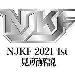 NJKF 2021 1st 見所解説