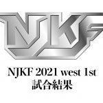 NJKF 2021 west 1st 試合結果