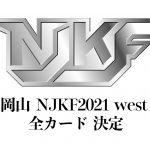 4.24 岡山 NJKF2021 west 2nd 全カード