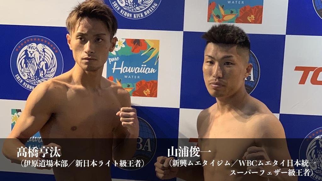 山浦俊一(新興ムエタイジム/WBCムエタイ日本統一スーパーフェザー級王者)