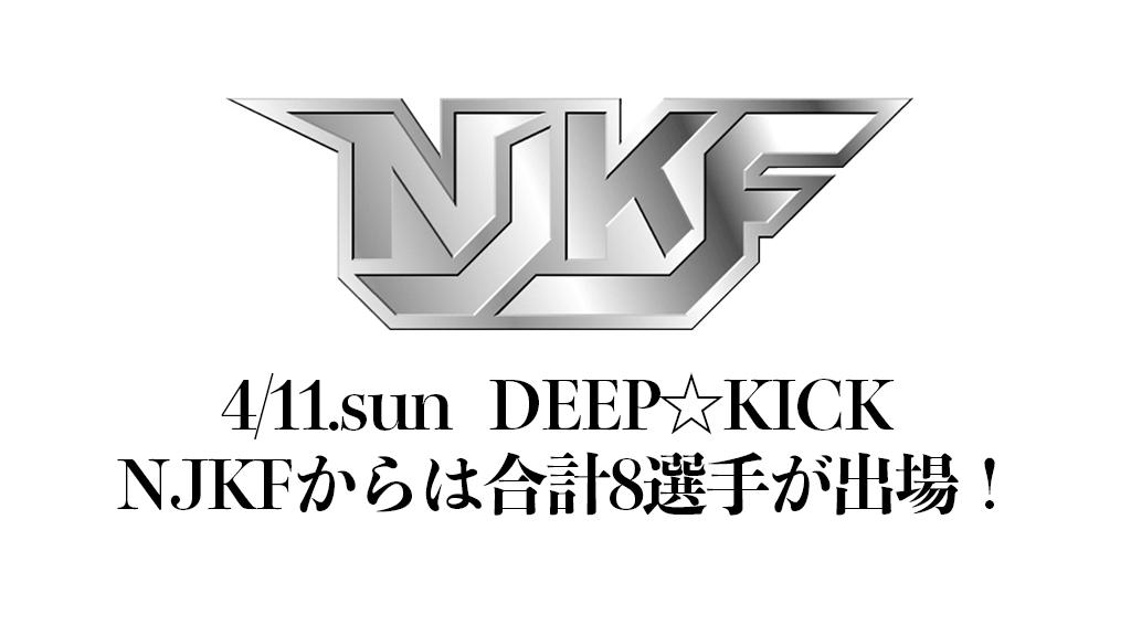 njkf_logo