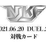 2021.06.20 DUEL.21 対戦カード