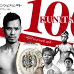 4.24岡山NJKF拳之会主催興行16th~ NJKF2021 west 2nd ~結果&レポート