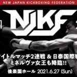 NJKF2021 2nd 追加カード発表!