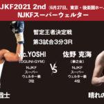 6.27 NJKF2021 2nd  vic.YOSHI(OGUNI)vs佐野克海(拳之会)