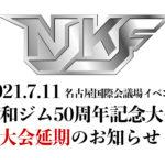 2021.7.11/大和ジム50周年記念大会 大会延期のお知らせ 名古屋国際会議場イベントホール
