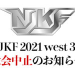 NJKF 2021 west 3rd 大会中止のお知らせ