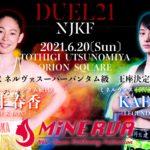 NJKF栃木大会「DUEL 21」浅井・KAEDEインタビュー