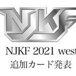 NJKF 2021 west 3rd 追加カード発表