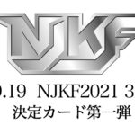 2021.9.19.Sun 【NJKF2021 3rd】決定カード第一弾💥