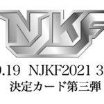 2021.9.19.Sun 【NJKF2021 3rd】決定カード第三弾💥
