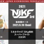 NJKF 2021 3rd erika♡・Ayakaインタビュー