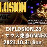 2021年10月31日  NJKFアマチュア大会『EXPLOSION』再開!!