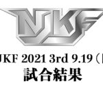 NJKF 2021 3rd 9.19 (日) 試合結果