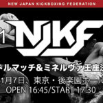 11.7 NJKF 2021 4th 全対戦カードが決定!