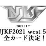 2021年11月7日  NJKF2021 west 5th 全カード決定!