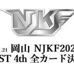 11.21 岡山 NJKF2021 west 4th 全カード決定!