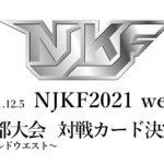 NJKF2021 west 京都大会 〜ワイルドウエスト〜 対戦カード